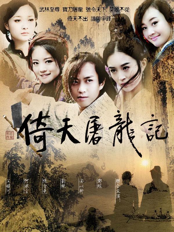 """Các phiên bản """"Ỷ thiên đồ long ký"""" được chuyển thể từ tiểu thuyết Kim Dung"""