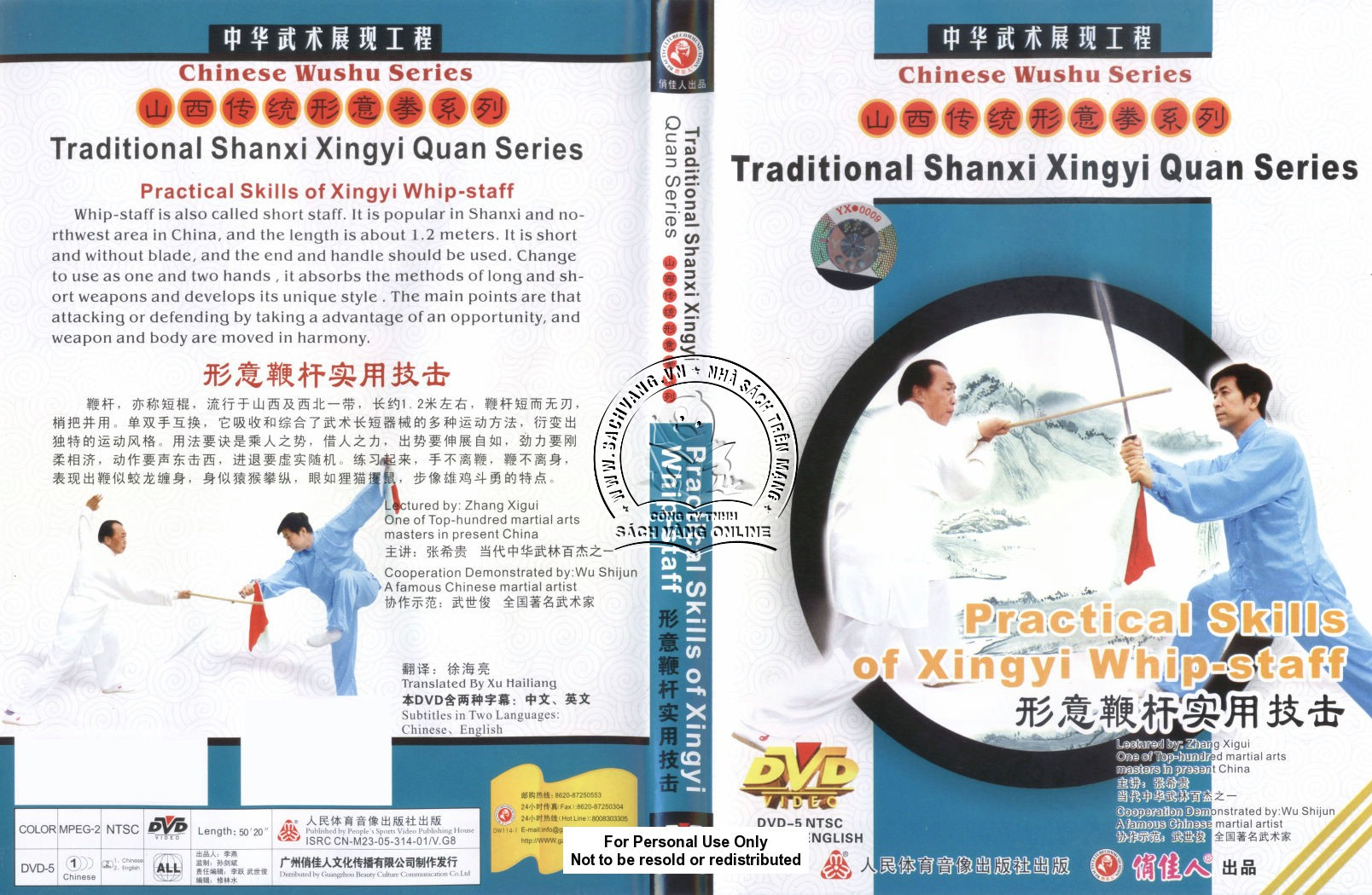 04 - Practical Skills Of Xingyi Whip-Staff
