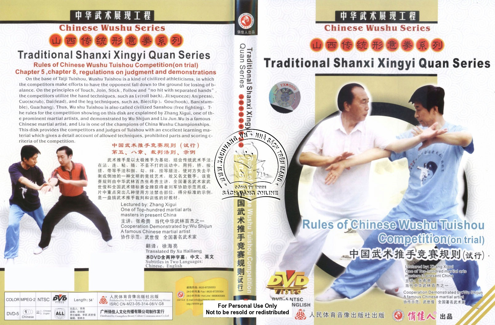 08 - Rules of Chinese Wushu Tuishou Competition